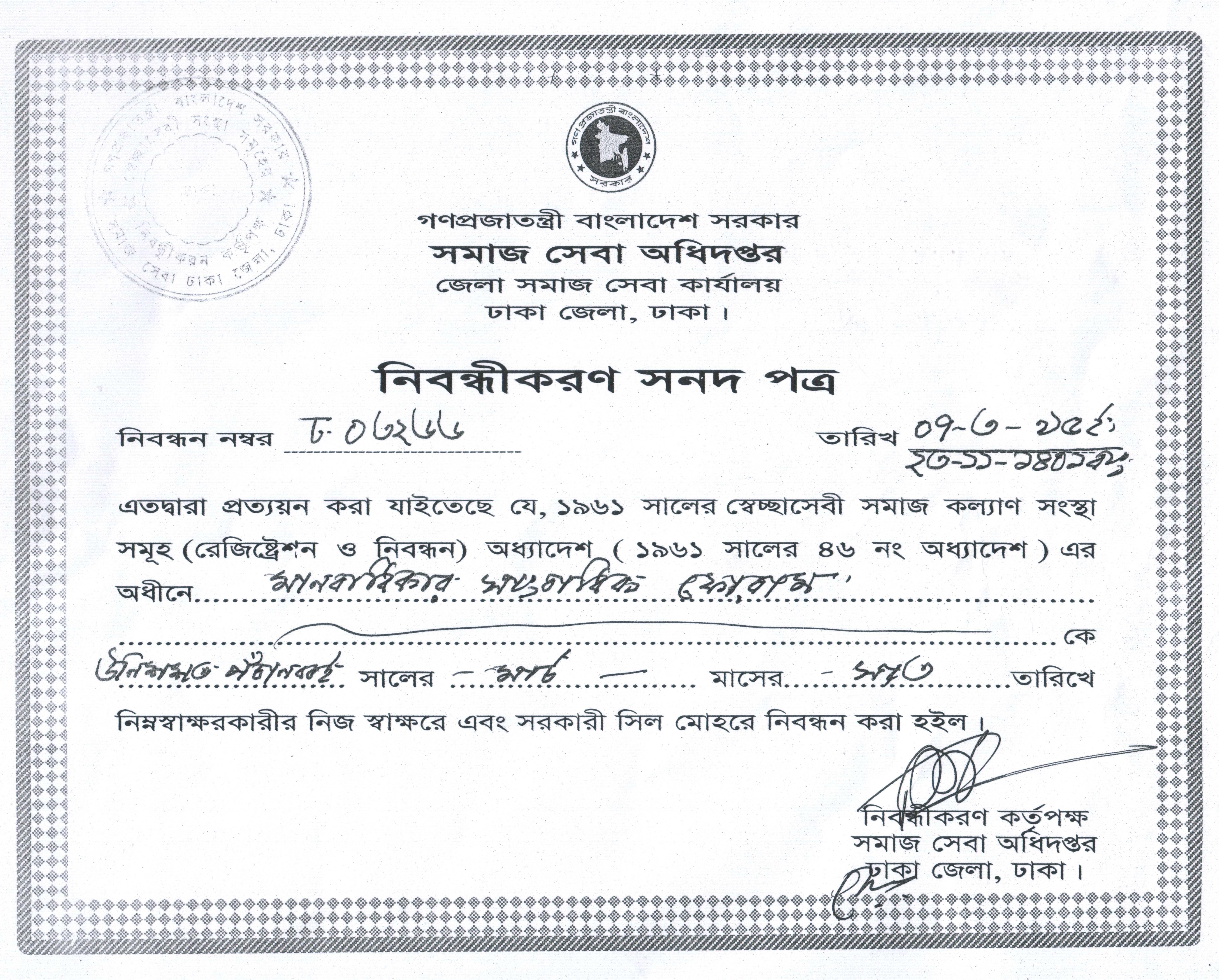 bmsf-dsw-certificate
