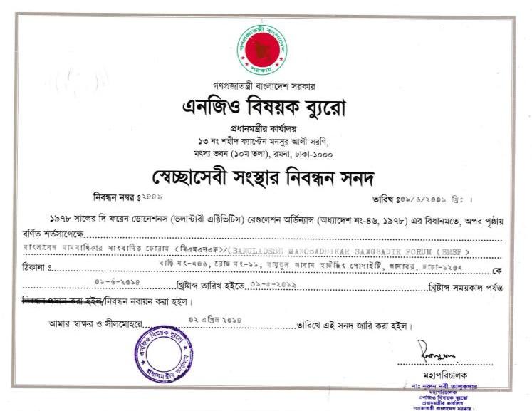Certificate NGOAB
