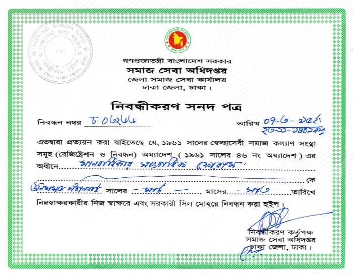 Certificate SW Department